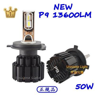 P9 50W 6800LM 解碼 H4 HS1 H17 H7 H11 9006 9005 LED 大燈 汽車 頭燈 霧燈