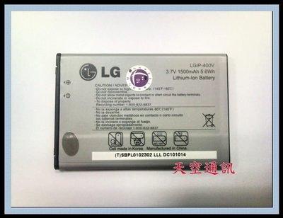 @天空通訊@LG LGIP400V LGIP-400V LGIP-400N 原廠電池 P500 門市直營 可自取