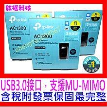 【全新公司貨開發票】TP-Link Archer T3U 1300M USB3.0 雙頻Wi-Fi MIMO無線網卡