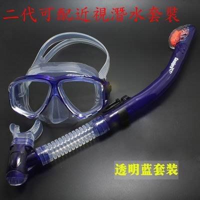 【浮潛三寶套裝-二代平光-1套/組】潛面鏡潛水鏡乾式呼吸管 成人兒童浮潛潛水防水霧面罩套裝-76005