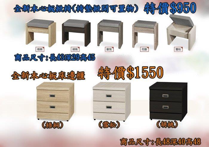 【宏品二手家具館】PN3201JEE*全新化妝椅 客廳家具 庫存臥室傢俱拍賣床組 床箱 床底 床板
