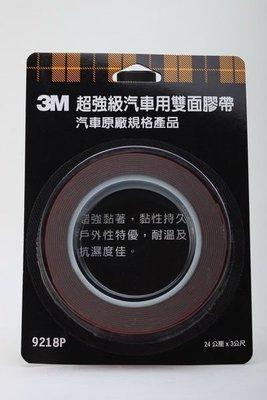 [機油倉庫]附發票 3M-9218P超強級汽車用雙面膠帶