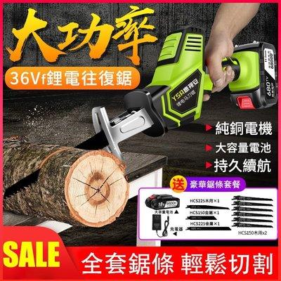 鋸子電鋸 36VF大容量鋰電電鋸 鋰電充電式往 複鋸電動馬刀鋸 往復鋸 多功能家用小型戶外手持電鋸【免運】