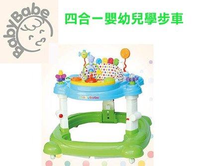 送腳踏墊 BabyBabe B93616 四合一嬰幼兒學步車Baby walker螃蟹車學步車/搖搖馬/跳跳椅/餐桌