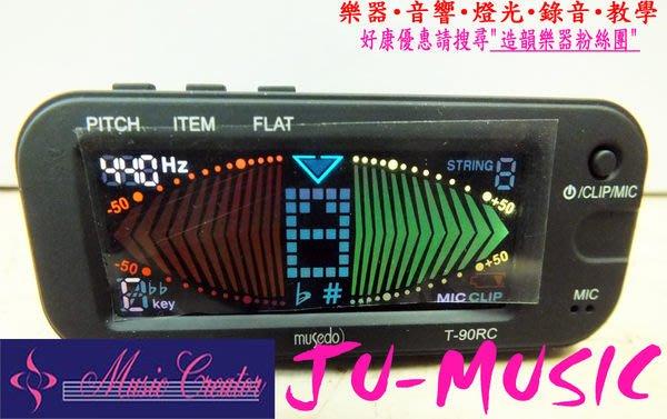 造韻樂器音響- JU-MUSIC - 最新 musedo T-90 彩色 調音器 吉他 貝斯 小提琴 適用 歡迎下標
