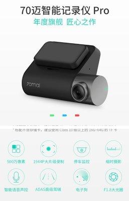 小米智能行車記錄儀倒車影像電子狗70邁智能記錄儀Pro小米智能行車記錄儀倒車影像