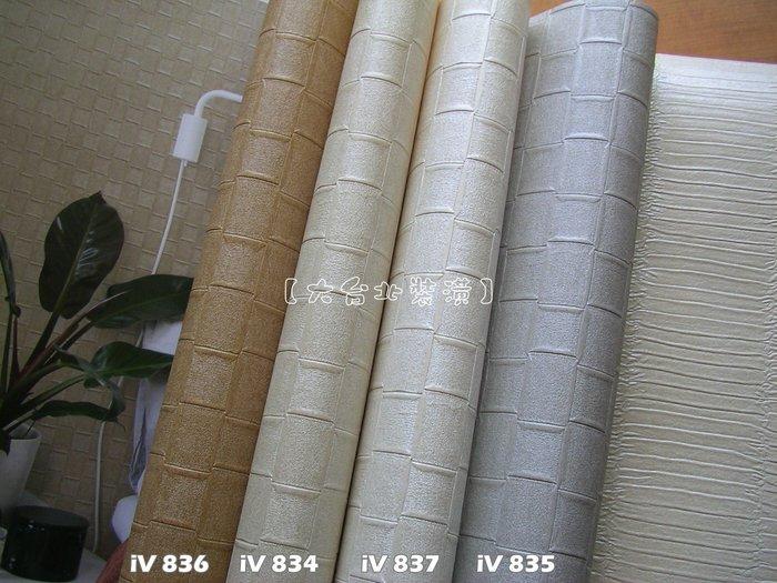 【大台北裝潢】IVY台灣現貨壁紙* 質感 粗板編織 素色(4色) 每支450元