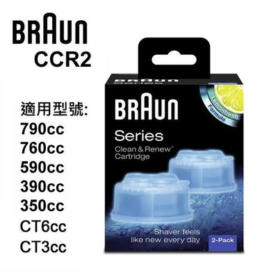 德國百靈BRAUN-匣式清潔液(1盒2入裝)CCR2