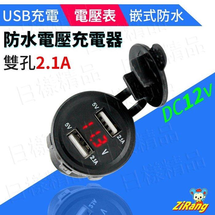 《日樣》機車 嵌入式 防水電壓雙USB充電孔 電源充電座 2.1A 手機 導航 行車記錄器 小U 另售無電壓款
