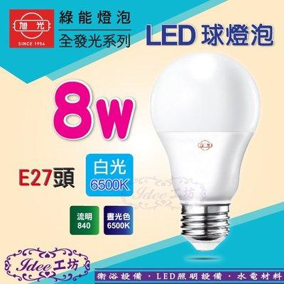 旭光 LED綠能球型燈泡 8W《白光》全電壓 可取代螺旋燈泡 另有 黃光 3.5W/10W/13W -【Idee 工坊】