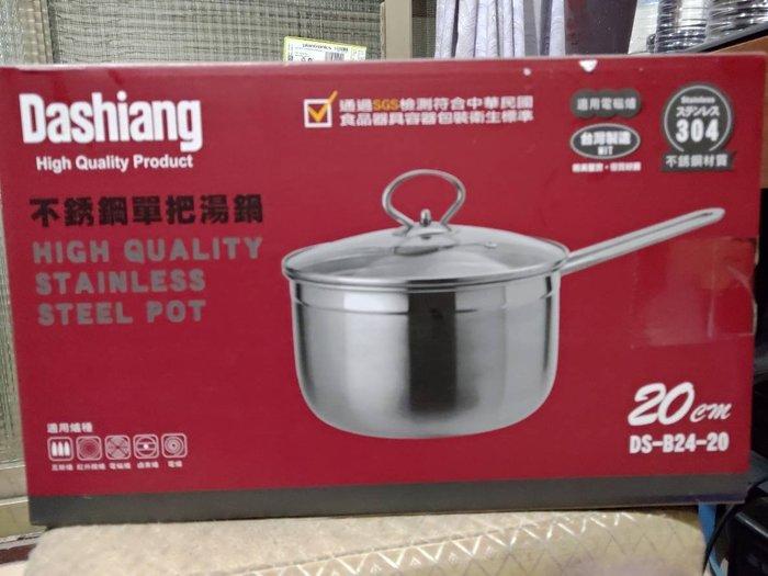 {藤井小舖}Dashiang MIT304不鏽鋼20cm單把湯鍋 DS-B24-20