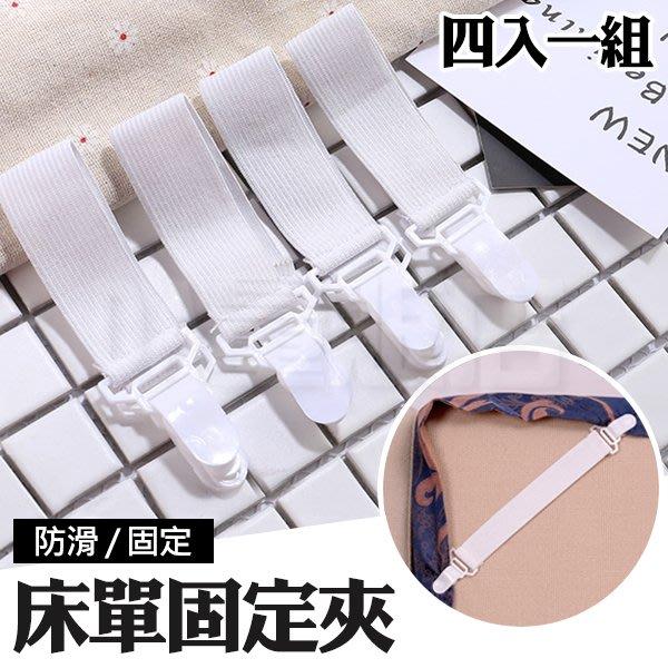 防滑 床單固定扣 床單固定夾 4條1組 彈力帶 棉被鬆緊帶 床單 (V50-2187)
