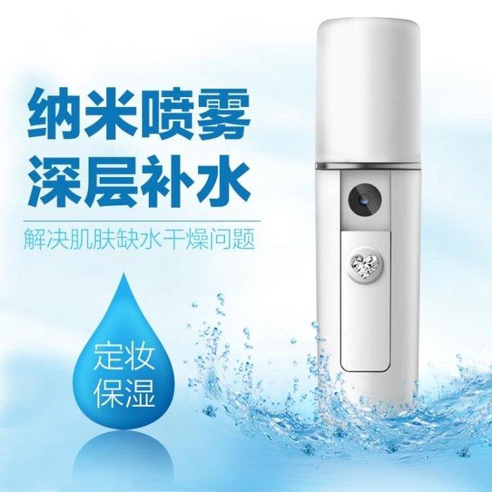 蒸臉器小型便攜式補水儀納米噴霧器手持蒸臉器美容儀迷你臉部保濕