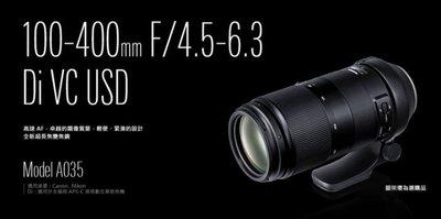 【華揚數位】☆全新 TAMRON 100-400mm F4.5-6.3 Di VC USD A035 俊毅公司貨