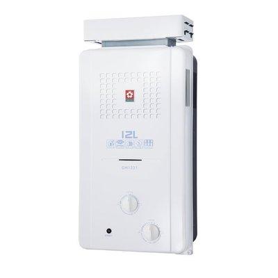 【來電最低價 買貴退差價】櫻花 12公升 大樓 抗風 瓦斯 熱水器 無氧銅水箱 GH-1221 GH1221