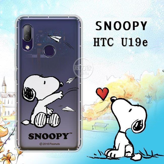 威力家 史努比/SNOOPY 正版授權 HTC U19e 漸層彩繪空壓手機殼(紙飛機) 軟殼 背蓋 空壓殼