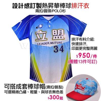 團體棒球服訂做/壘球衣訂製/熱昇華轉印/運動服訂做/校隊系隊校服,排汗衣運動衫,950元/件