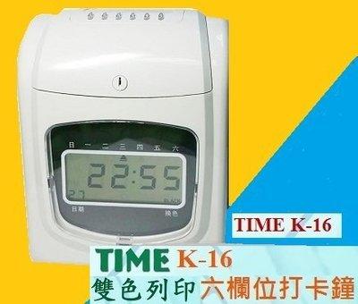 永綻*(免運)六欄位打卡鐘TIME K-16(遲到變顏色.點矩列印耐用.音樂響鈴【 贈100張卡片10人卡架 】考勤機