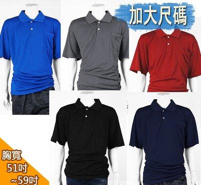 【肚子大】H126-加大尺碼-POLO衫-吸濕排汗-台灣製