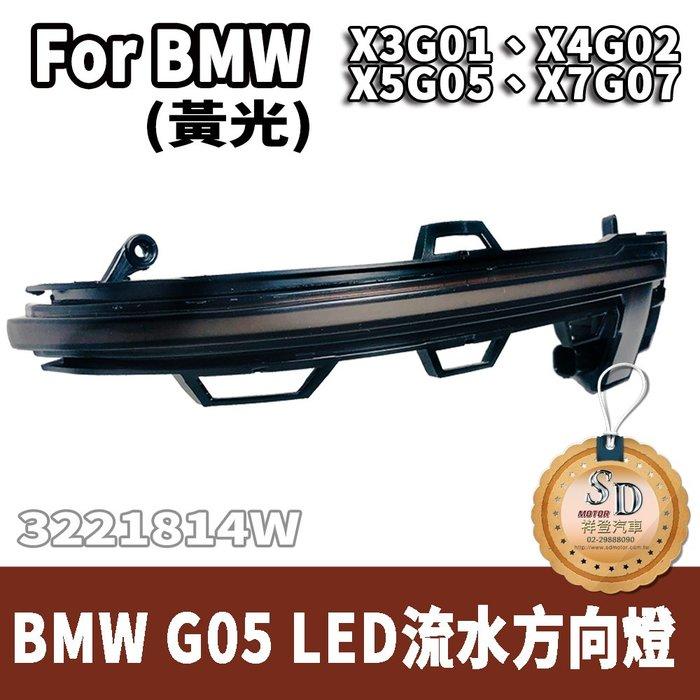 【SD祥登汽車】 For BMW G05後視鏡蓋 LED 流水方向燈 黃光 流水燈 G01 G02 G05 G07