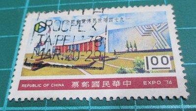 台灣郵票-63年一九七四年世界博覽紀念郵票-面額1元(舊票)