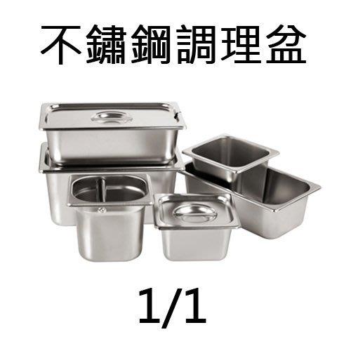 【無敵餐具】台灣製不鏽鋼調理盆1/1-20厚度0.8 530x325x200mm餐廳開店專用大量來電享優惠Y0003-1