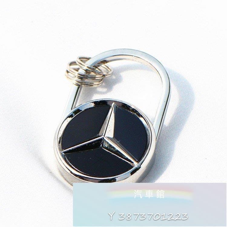 (72H寄出)賓士 Benz 汽車鑰匙圈 簡約經典鑰匙扣 掛件