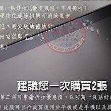 ☆蝶飛☆免裁剪 ACER E5-573G-52NR E5-574GE5-573G-76S9 保護膜 acer N15Q1