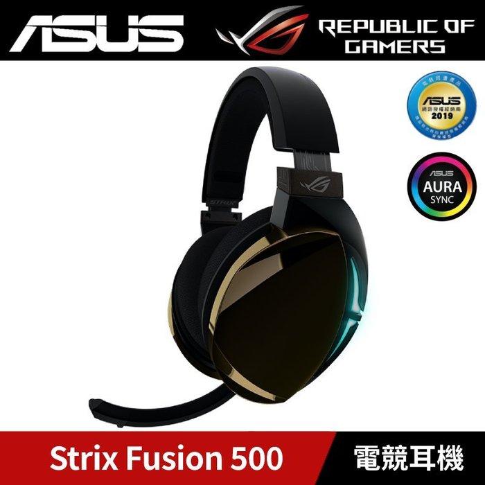【玖盈科技】ASUS 華碩 ROG STRIX FUSION 500 電競耳機 耳麥 耳機 耳罩式耳機