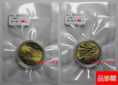 【品珍閣】2005年世界文化遺產第4組.麗江都江堰2枚.紀念幣.卷拆小圓盒保真