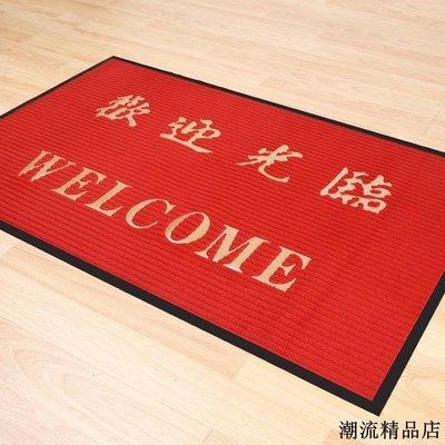 塑膠地墊 門口地墊 橡膠地墊 腳踏墊 可客製酒店大門口歡迎光臨餐廳進門地墊門墊電梯吸水地毯防塵防滑
