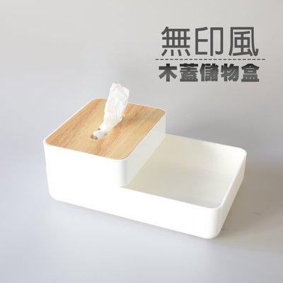 北歐面紙盒 收納盒 zakka 保養品 面紙盒 化妝品 收納  ( 無印風木蓋儲物盒 ) 雙層 設計 恐龍先生賣好貨