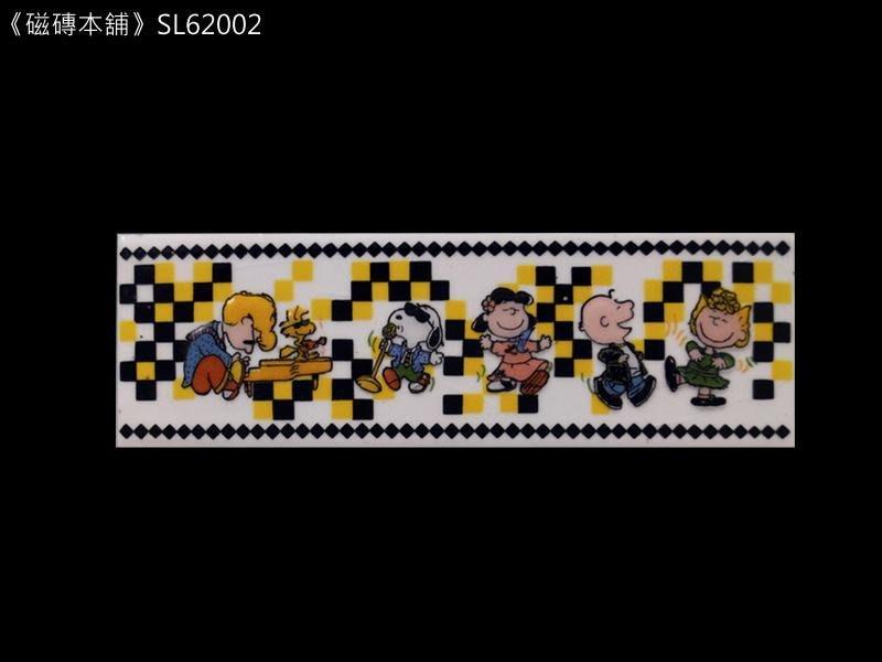 《磁磚本舖》絕版品出清 SL62002 史努比格子音樂會 SNOOPY磁磚 腰帶磚 6.5x20cm 花磚 修飾磚