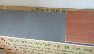 MIT台灣製造 靜音型 泡棉地板 超耐磨 防焰 抗刮 實木地板 海島型地板 印尼夾板 美耐板 裝潢 DIY