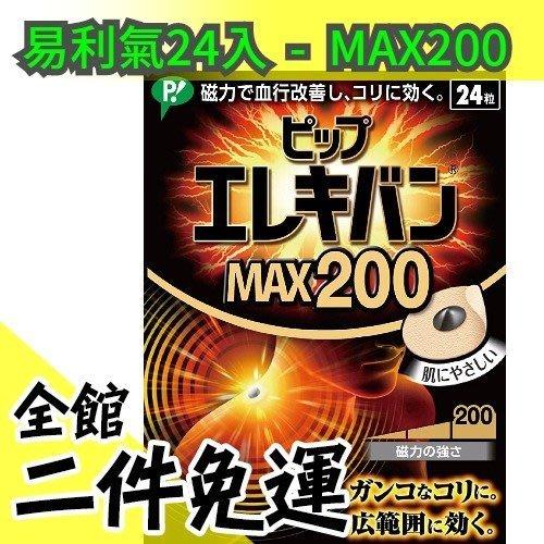 🔥現貨🔥日本最新 易利氣 磁力貼 MAX200 24入 EX 加強版 父親節【水貨碼頭】