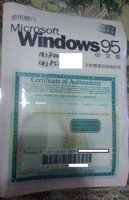 **全部出清** 全新未拆 . 只有一套 . 原版微軟 WIN95 隨機版 (蘆洲面交或貨到付款)