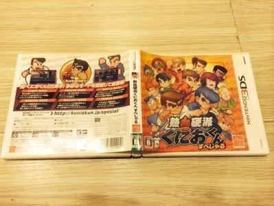 N3DS 3DS 熱血硬派 特別版 非 熱血物語 熱血時代劇 亂鬥協奏曲 售1800