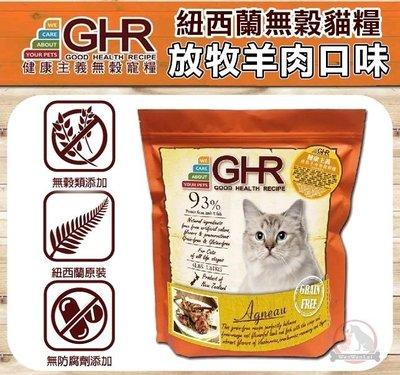 汪旺來【歡迎自取】健康主義GHR無榖貓糧放牧羊肉1.81kg 全齡犬天然紐西蘭飼料、挑嘴貓成貓/幼貓/高含肉量類似ADD