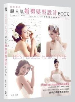 美顏色@@新娘秘書新秘髮型造型教學書籍 Best Bride Hair Style獨佔最愛:超人氣婚禮髮型設計BOOK