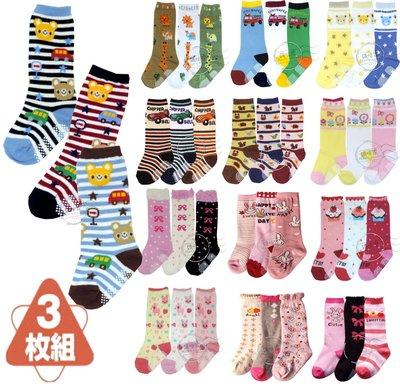 媽咪家【C003】C3寶寶中統襪3件組 中長襪 長襪 防滑襪 單一尺寸~9-15