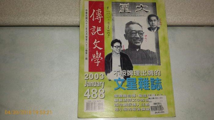 《傳記文學 JAN 2003 第八十二卷第一期 488期》封面:李敖 胡適 蕭孟能 【CS超聖文化讚】