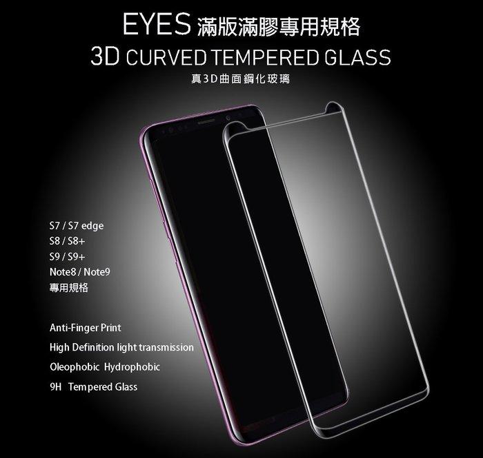 完美貼服【9H滿版滿膠】3D黑色邊框玻璃貼 適用三星 NOTE 8 鋼化手機 玻璃貼 玻璃膜 螢幕保護貼膜