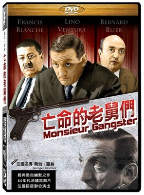 合友唱片 面交 自取 亡命的老舅們 DVD Monsieur Gangster