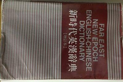 新時代英漢辭典-增訂本