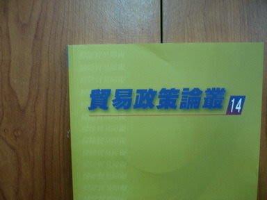 【愛悅二手書坊 09-29】貿易政策論叢第14期