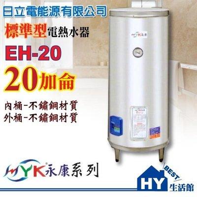 日立電 儲熱式電能熱水器 20加侖 EH-20【不銹鋼電熱水器 防空燒裝置】