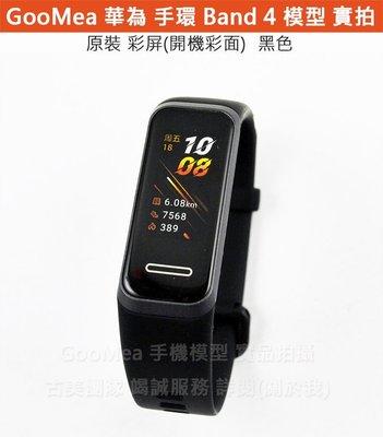 GooMea模型原裝Huawei華為手環Band 4 錶帶可拆用於實機展示Dummy樣品包膜假機道具沒收玩具摔機拍戲