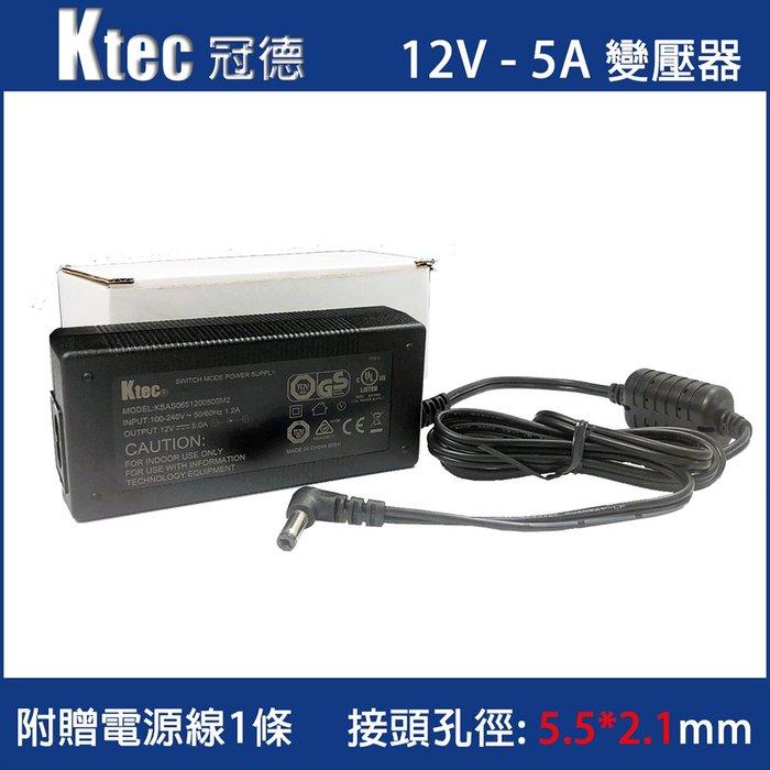 Ktec 冠德 原廠 12V 5A 60W 變壓器 5.5*2.1mm 電源供應器 KSAS0651200500M2