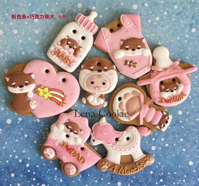 可接急單 收涎餅乾 狗寶貝系列 8片 女寶寶 巧克力柴犬+粉色系 糖霜餅乾 生日禮物 手工餅乾 不挑款(Lena Cookie)
