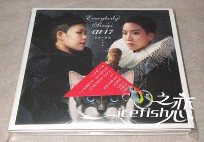 現貨 At17 盧凱彤 林二汶 Everybody sings at17新曲+精選30首 2CD